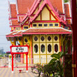 Hua Hin Railway Station. — Stock Photo