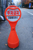Traffic cone on the road in Korea. — Stock Photo