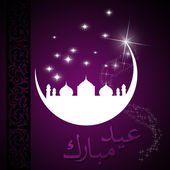 Eid Moon Greeting — Stock Photo