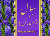 Elegant Happy Norooz Hyacinths — Stock Photo