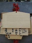 Japanse ema — Stockfoto