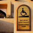 Stock Photo: A disabled plaque in Arabic and English at the entrance to the Mosque
