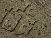 Crosses carved in the sand — Stock Photo
