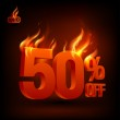 Fiery 50 percent off, sale background. — Stock Vector #13885567