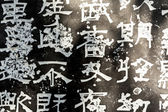 Chinese characters carved — Fotografia Stock
