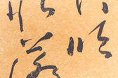 Chinese characters on paper — ストック写真