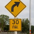 Foto Stock: Turn right traffic sign
