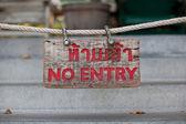 Sign. no entry — Stock Photo