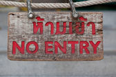 Sign. no entry — Stockfoto