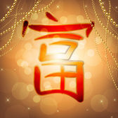 Hieroglyph to attract money. Golden background. — Stock Vector