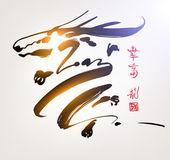 矢量中国书法为龙年的 — 图库矢量图片
