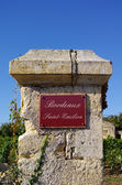 Bordeaux Saint emilion sign — Stock Photo