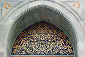 Osmańskiego Pałacu drzwi — Zdjęcie stockowe