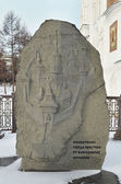 Monument to the Founders of Irkutsk from grateful descendants with a bas-relief of the old town — Stock Photo