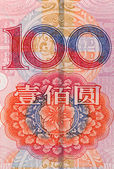 Chinese money rmb background detail texture — Stockfoto