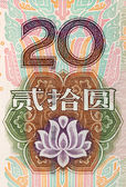 Chinese money rmb background detail texture — Stok fotoğraf