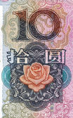 Chinese money rmb background detail texture — Zdjęcie stockowe