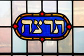 Stained-glass window in the Jewish Synagogue in Enschede, Netherlands — Stock Photo