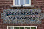 Amsterdam, Netherlands - May 8, 2008: designation Jewish Lyceum Maimonides on the facade dates from after the 2nd World War. This wing Margot Frank attended classes. — Stock Photo
