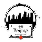 Souvenir de Pékin, Chine — Stock Vector