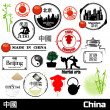 Stock Vector: Set of stamps : country China