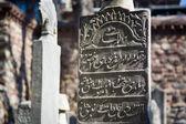 Islamic gravestone in a cemetery — Stock Photo