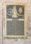 Islam wall decoration — Stock fotografie