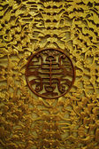 Old chinese wall ornament — Stock Photo
