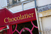 Frontstore 巧克力店チョコレート店の frontstore — 图库照片
