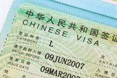 China visa in passport macro — Stock Photo