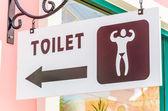 厕所标志 — 图库照片