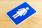 Toalett skylt — Stockfoto