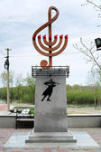 Sculptural emblem of the Festival of Jewish Culture in Birobidzh — Stock Photo