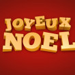 Golden Joyeux Noel (Merry Christmas in french) text on a red background - Stock Photo