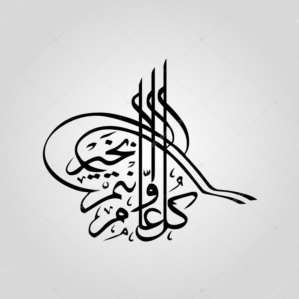 Islamic Calligraphy  Stock Vector #18710729