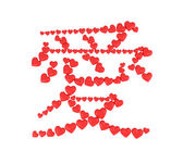 Asian ideogram with heart — Stock Photo