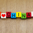 Stock Photo: I Love China, sign for countries, travel and place names