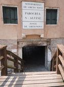 Jüdisches Viertel in Venedig — Stockfoto