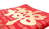 Chinese wordings of double happiness on a red pillow — Stockfoto