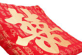 Chinese wordings of double happiness on a red pillow — Stock Photo