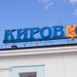 City sign of Kirov - Stock Photo