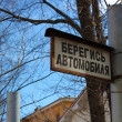 Stockfoto: Beware of car sign in Russian