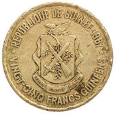 25 Guinean franc coin, 1987, obverse, isolated on white background — Stock Photo