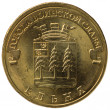 10 Russian rubles commemorative coin, 2011, face, Yelnya — Stock Photo