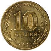 10 Russian rubles commemorative coin, 2011, back — Stock Photo