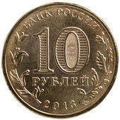10 Russian rubles commemorative coin, 2013, back — Stock Photo