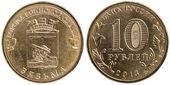 10 rus ruble hatıra para, 2013, vyazma, her iki — Stok fotoğraf