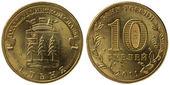 10 ロシア ルーブル記念コイン、2011、yelnya、両方の側面 — ストック写真