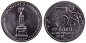 5 Russian rubles commemorative coin, 2012, both sides — Stok fotoğraf