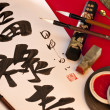 Chinese Calligraphy — Stock Photo #16883853